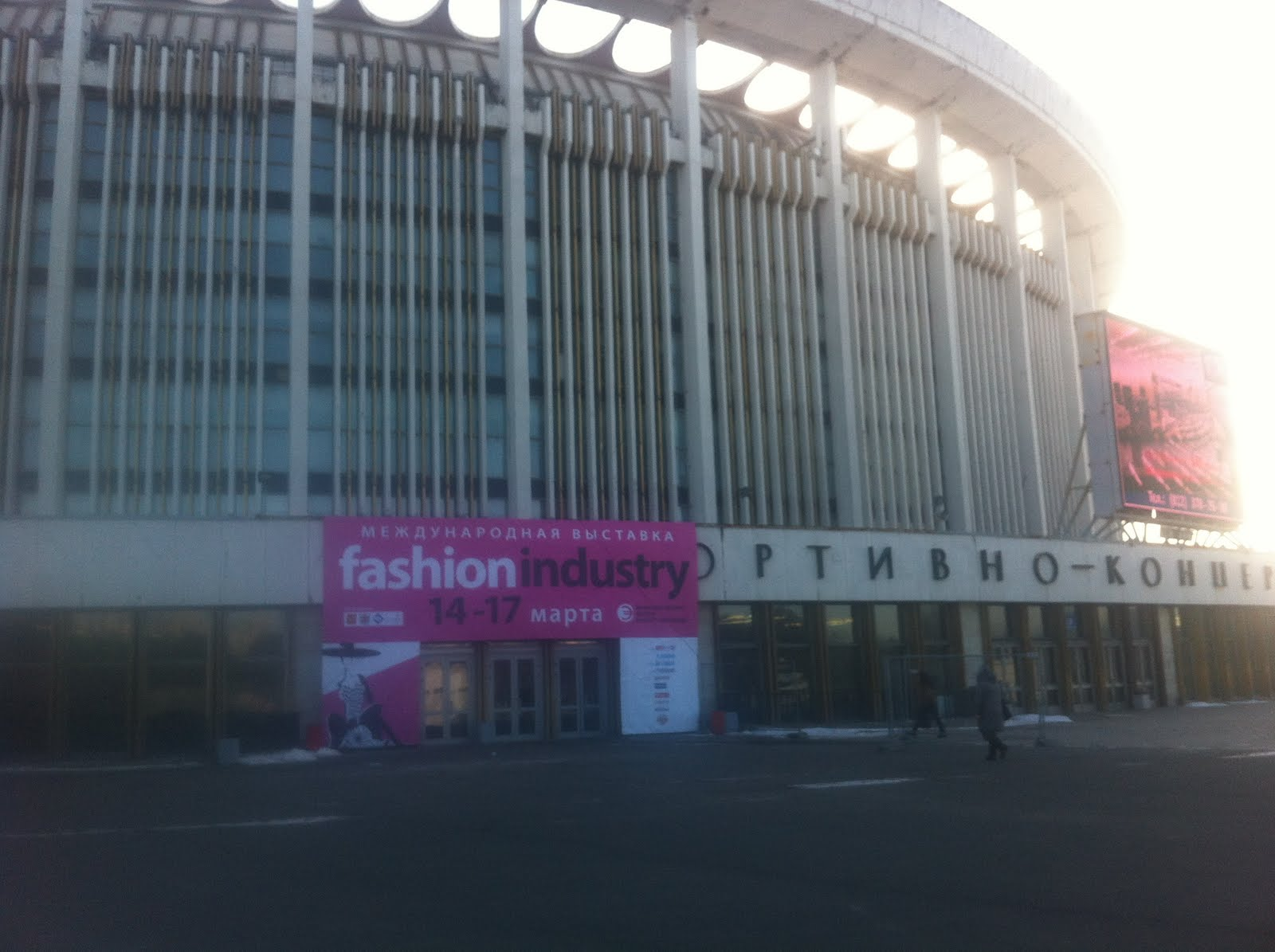 Fashion Industry, Sankt Petersburg, March 2013